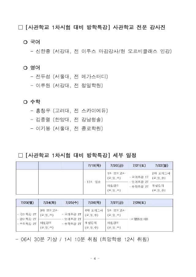 2018 1차시험대비 방학특강 안내자료_페이지_4.jpg