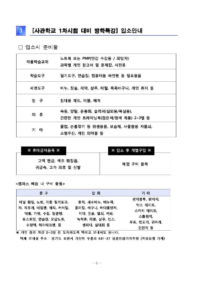 2018 1차시험대비 방학특강 안내자료_페이지_5.jpg