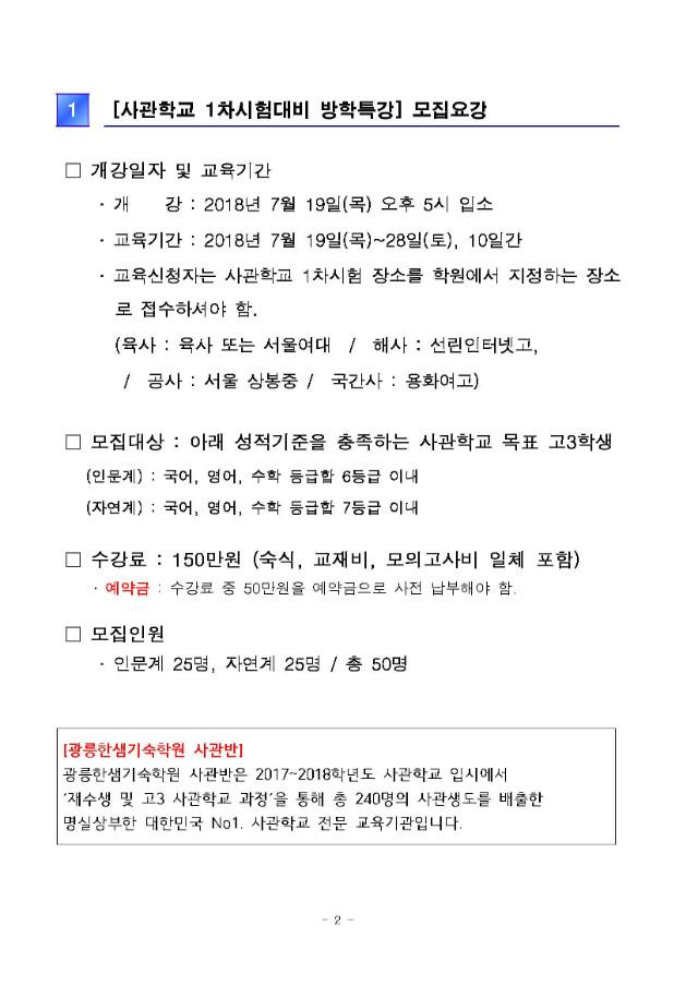 페이지_ 2018 1차시험대비 방학특강 안내자료.jpg